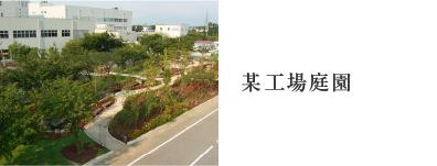某工場庭園