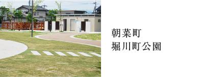 朝菜町・堀川町公園