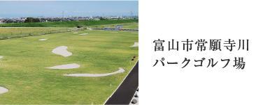 富山市常願寺川パークゴルフ場