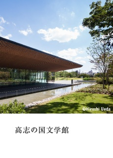 高志の国文学館