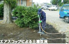 エアスコップによる土壌改良
