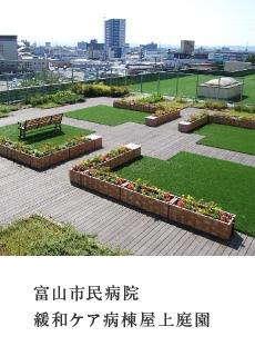 富山市民病院緩和ケア病棟屋上庭園