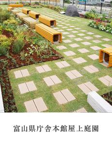 富山県庁舎本館屋上庭園