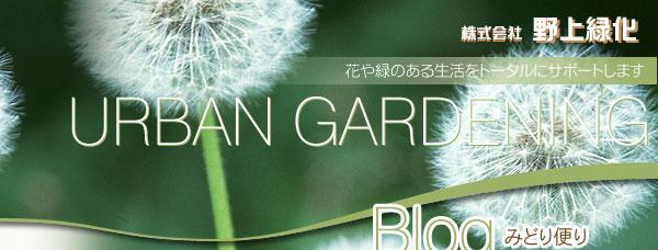 花や緑のある生活をトータルにサポートします