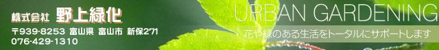 株式会社 野上緑化