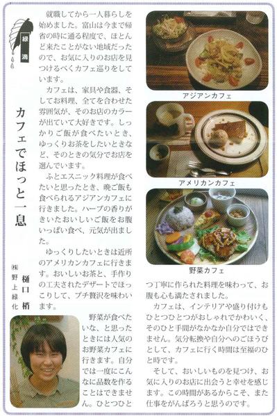 higuchi.jpg
