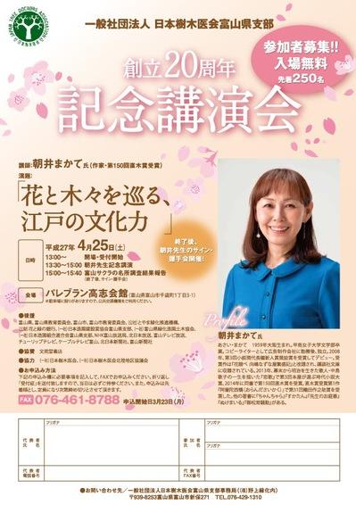 記念講演会チラシ1.jpg